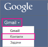 google gmail – щракнете върху контакти