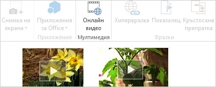 онлайн видео в документ на word