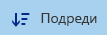 Document Library Arrange Button