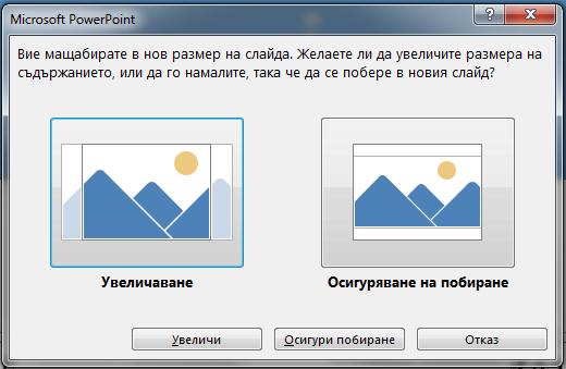 Ако решите да увеличите, част от съдържанието може да остане извън полетата за печат, както се вижда на изображението вляво.