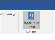 """Екранна снимка показва секция от лентата на Office с осветена команда """"Търсене на цитати"""" в добавката """"Цитати""""."""