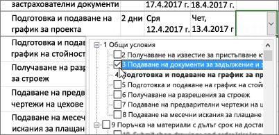 План на проект с падащ списък със задачи