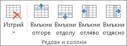 """Опции в групата """"Редове и колони"""""""