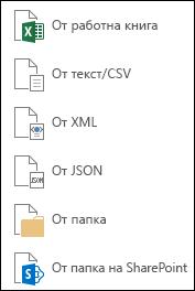 Получаване на данни от файл