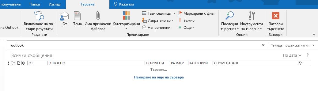 """В обхвата """"Всички пощенски кутии"""" няма резултати от търсенето"""