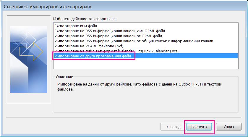 Изберете за импортиране от друга програма или файл