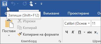 """В лентата с инструменти за бърз достъп е показана иконата """"Запиши"""""""