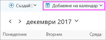"""Екранна снимка на бутона """"Добавяне на календар"""""""