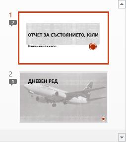 Символите с цифри указват наличието на коментари в слайдове