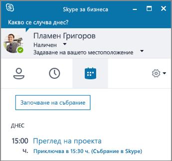 """Екранна снимка на раздела """"Събрания"""" в прозореца на Skype за бизнеса."""