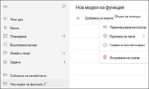 Опции за списъци