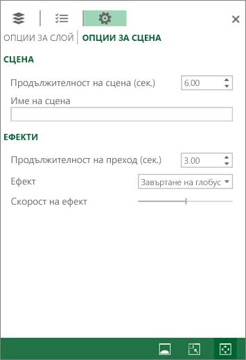 опции за сцена в екрана за слой