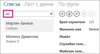 Използване на полето за търсене в списъчен изглед