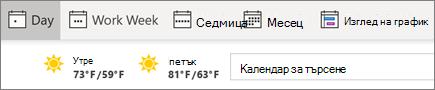 Промяна на изгледите в календара на Outlook