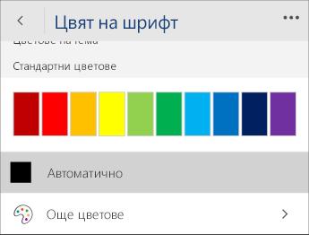"""Екранна снимка на менюто """"Цвят на шрифта"""" с избрана опция """"Автоматично""""."""