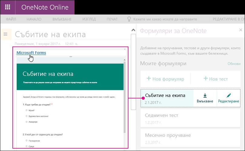 Вмъкване на формуляр от списъка с формуляри във формулярите за OneNote панел
