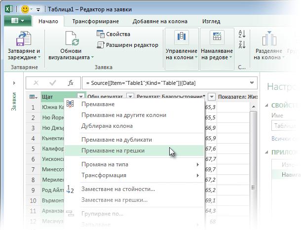 Контекстно меню за премахване на грешки – редактор на заявки