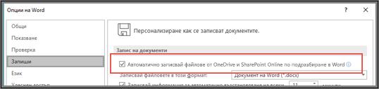 """Диалоговият прозорец """"Файл > Опции > Запиши"""", показващ квадратчето за отметка за разрешаване или забраняване на автоматичното записване"""