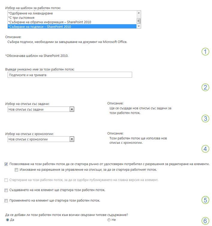 Първата страница на формуляра за свързване с изнесени опции