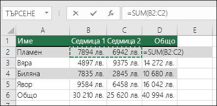 Клетка D2 показва формулата Sum за автосумиране: =SUM(B2:C2)