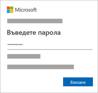Въведете паролата си.