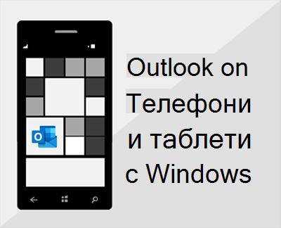 Настройване на имейл на устройство с Windows 10