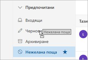 """Екранна снимка, показваща папка плъзната в нова позиция под """"Предпочитани"""""""