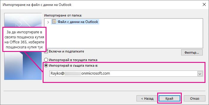 За да импортирате своя имейл, контакти и календар в своята пощенска кутия на Office 365, изберете тази пощенска кутия оттук.