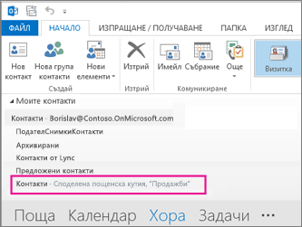 Споделеният списък с контакти се показва в екрана за контакти в Outlook