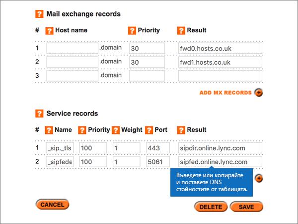 Въвеждане на стойности в услуга за записи
