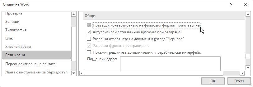 Опцията ''Потвърди конвертирането на файловия формат при отваряне''