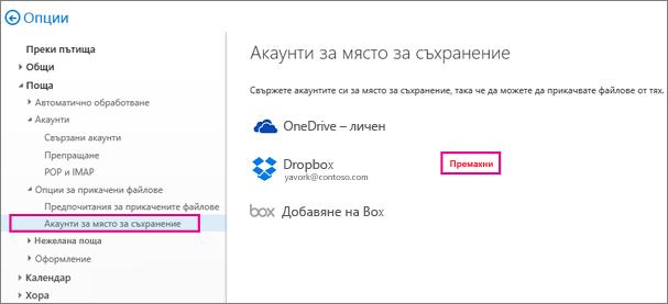 """Премахнете акаунт за съхранение, като отидете на """"Опции"""" > """"Поща"""" > """"Акаунти за място за съхранение"""""""