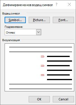Дефиниране на нов водещ символ екрана със стрелки