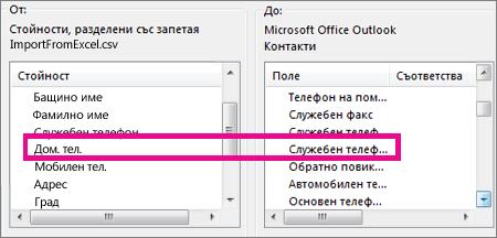 Съпоставяне на полета от файла за импортиране в полетата на Outlook