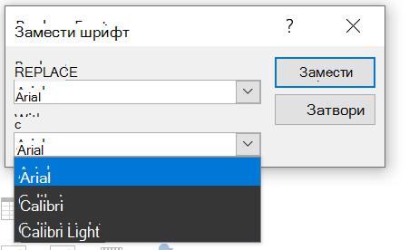 """Изображение на диалоговия прозорец """"заместване на шрифт"""" от PowerPoint. Показва падащото поле с."""