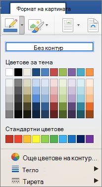 Показани са цветове на контур за граница на картина.
