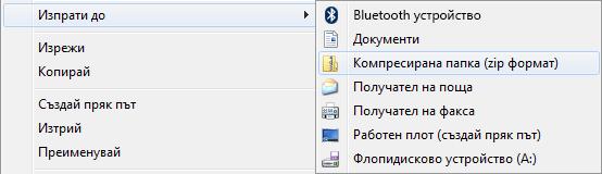 """Щракнете с десния бутон върху презентацията, щракнете върху """"Изпрати до"""" и щракнете върху архивираната папка."""