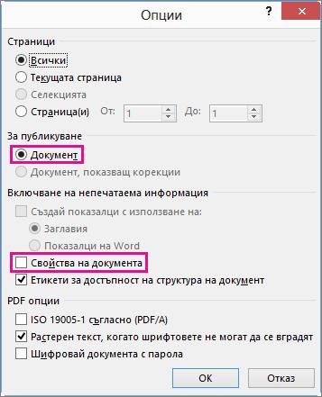 """Изчистване на """"Свойства на документа"""", за да се избегне споделянето на тази информация в PDF файла."""