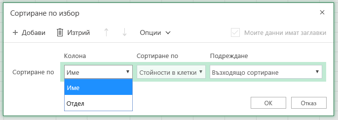 """Диалогов прозорец за сортиране по избор с избрана колона """"Сортиране по редове"""" в колоната """"Име"""""""