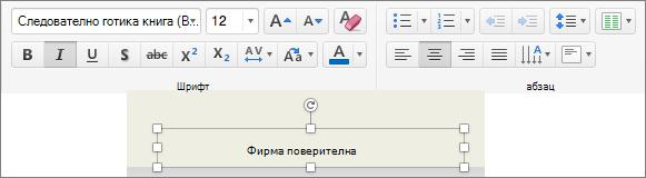 Форматиране на долен колонтитул за редактиране