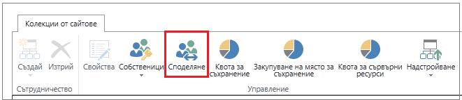 лентата от центъра за администриране на SharePoint Online с осветен бутон за споделяне
