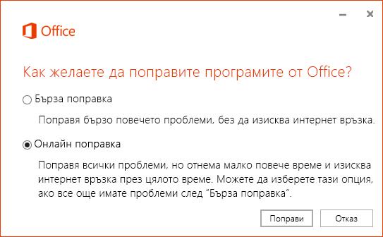 Диалоговият прозорец за поправяне на Office при поправяне на приложението за синхронизиране на OneDrive за бизнеса