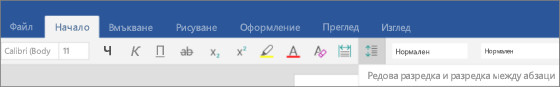 Икона на линия и разредка на абзац