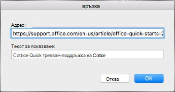 "Диалогов прозорец ""Hyperlink"" (Хипервръзка) в Mac."
