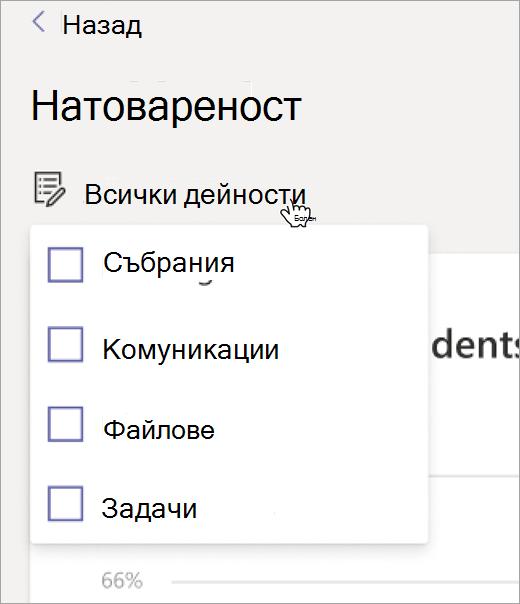 Падащ списък с опции за дейности