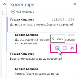 """Изображение на командата """"Отговор"""" под коментар в екрана """"Коментари"""" в Word Web App."""