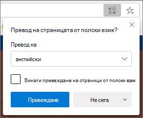 Потвърдете панела за превод