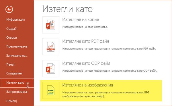 Можете да запишете копие на вашата презентация като набор от JPG файлове с изображения
