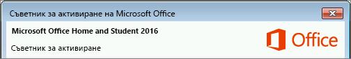 Показва версията на Office, както е показана в съветника за активиране.