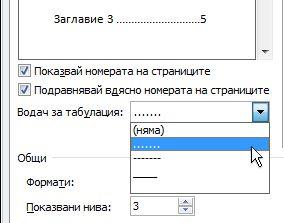 опцията с пунктирана линия в диалоговия прозорец ''съдържание''
